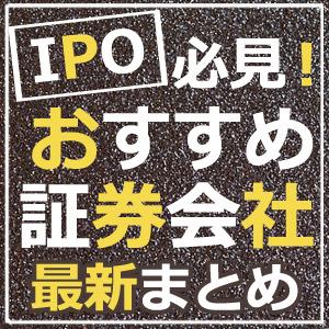 IPOおすすめ証券会社はこちら