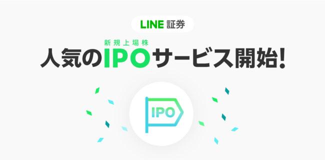 LINE証券 IPOルール